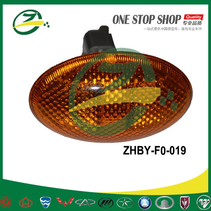 BYD F0 Car Lighting Side Lamp ZHBY-F0-019