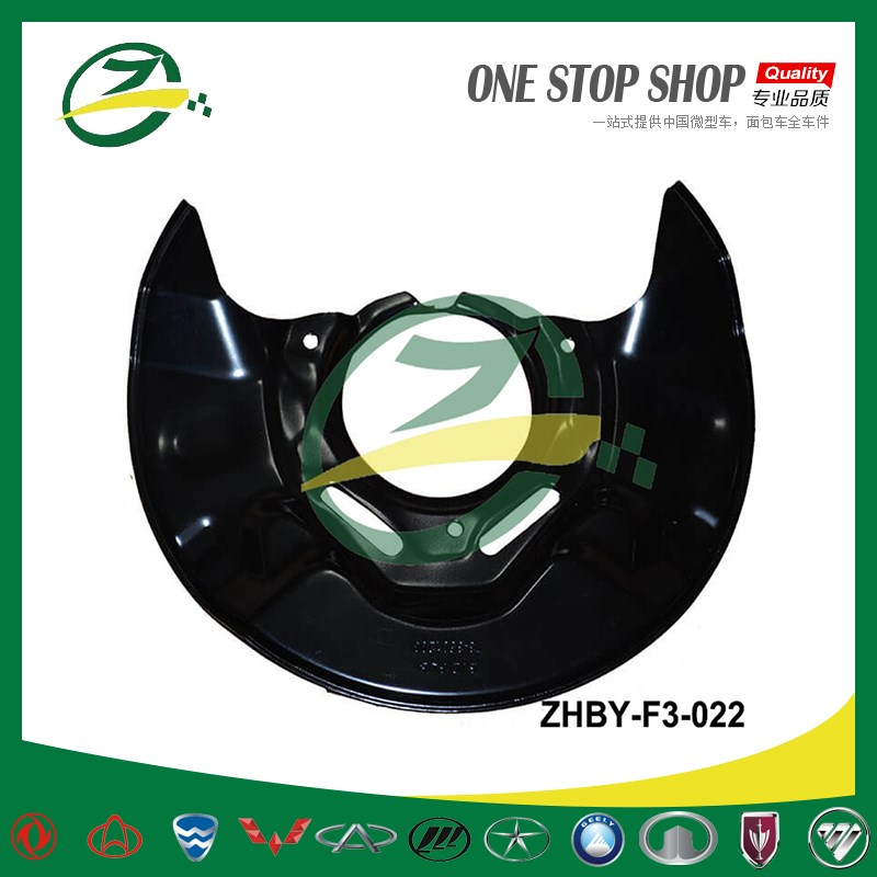 Brake Disc Housing For BYD F3 ZHBY-F3-022